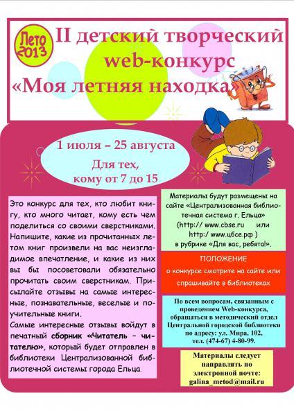 2 веб-конкурс афиша