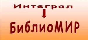 Библиомир