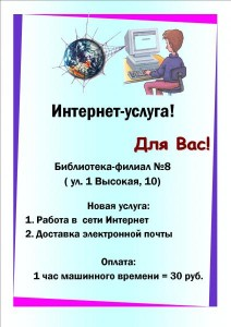 Интернет-услуга Ф№8
