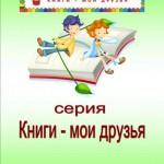 КНИГИ - МОИ ДРУЗЬЯ -