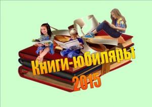 Книги-юбиляры 2015- 2
