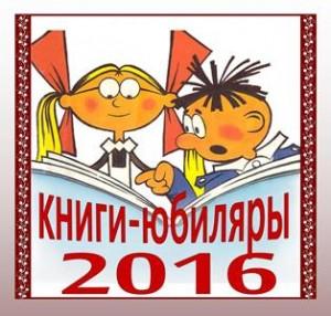 Книги-юбиляры-2016
