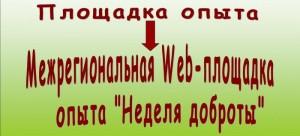 Веб-площадка