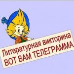 Вот вам телеграмма