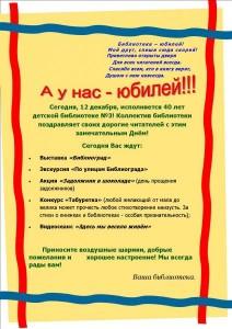 афиша -ДФ№3 юбилей