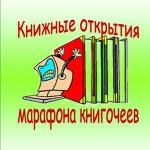 марафон книгочеев