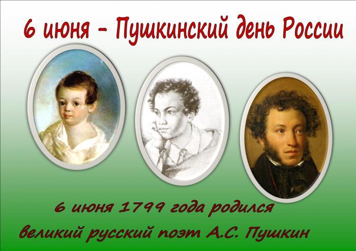 А.С. Пушкину посвящается