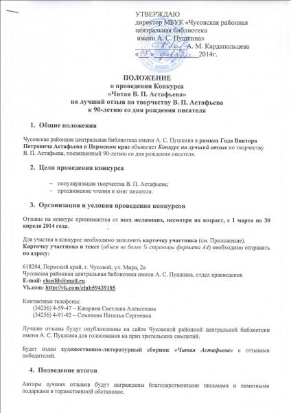 Положение Читая Астафьева