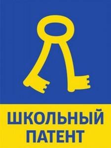 SHkolnyiy-patent-1