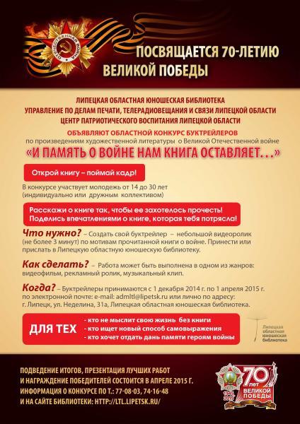 афиша А4 к конкурсу