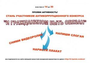 афиша конкурса антикоррупция