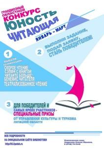 афиша юность читающая