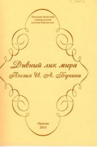 Липецк 6