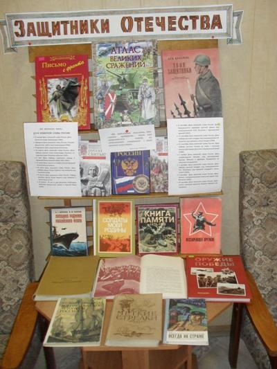 Днем защитника отечества в библиотеке