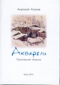 Акварели Климов
