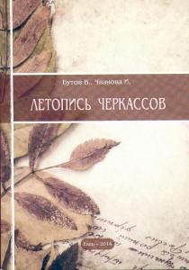 Бутов Черкассы