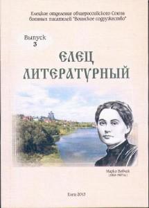 Елец литературный. Вып. 3