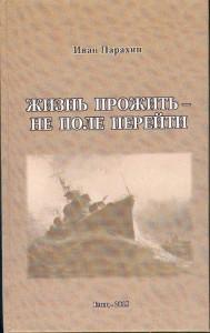 И.В. Парахин