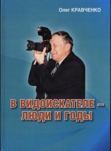 Камера и люди