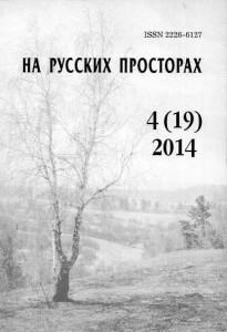 Обложка На русских просторах