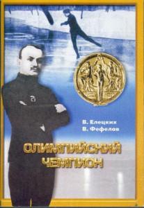 Ол. чемпион 1