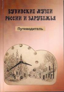 Путеводитель Минаев