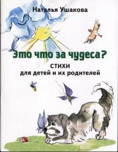 Ушакова 001