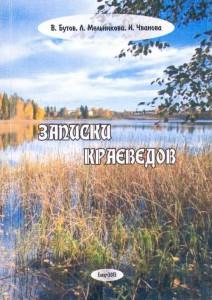 Записки краеведов