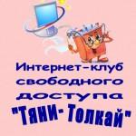 Интернет-клуб ТЯНИ-ТОЛКАЙ