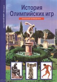 Истоия олимпийских игр