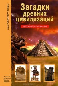 S._Yu._Afonkin__Zagadki_drevnih_tsivilizatsij