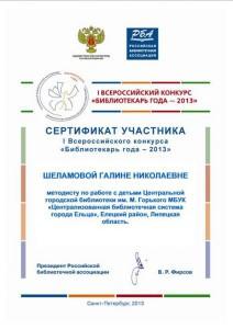 сертификат участника библиотекарь года 2013