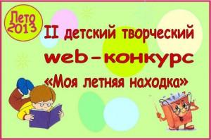 Афиша 2 веб-конкурса детям