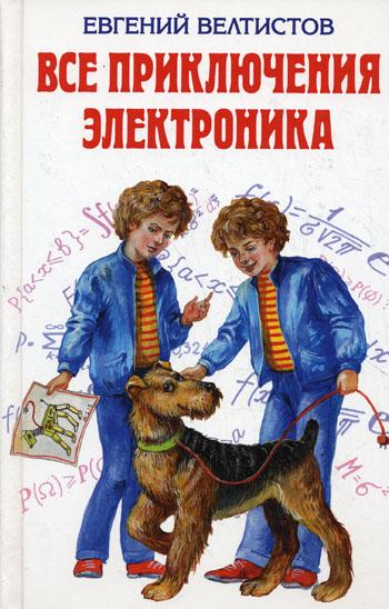 Е. Велтистов Все приключения Электроника