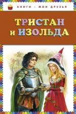 Тристан и Изодьда