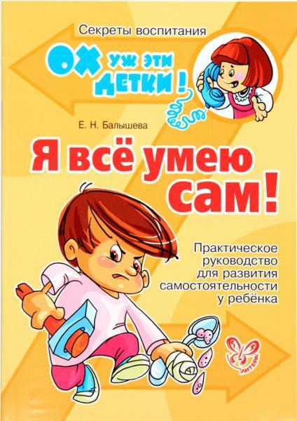 Е.Н. Балышева Я всё умею сам!