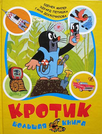 Кротик. Большая книга. 2009