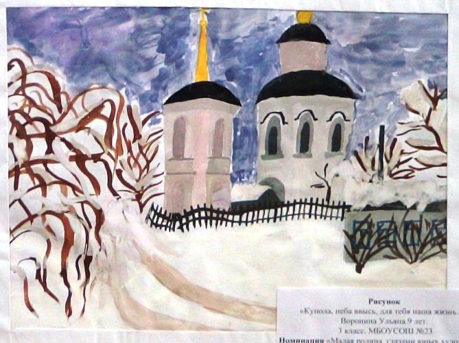 Лауреат  Воронина Ульяна  9 лет МБОУ СОШ №23, 3 класс  Детская библиотека №2  Купола, неба ввысь, для тебя наша жизнь…»  Рисунок, акварель