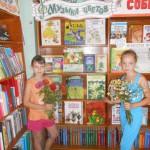 маленькие библиотекари помогли оформить выставку