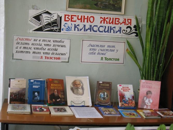 Название выставки книг