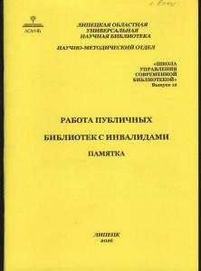 Обл-2