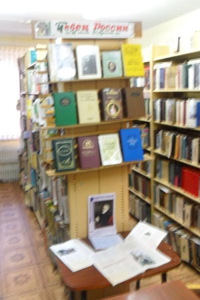 В библиотеке-филиале №5