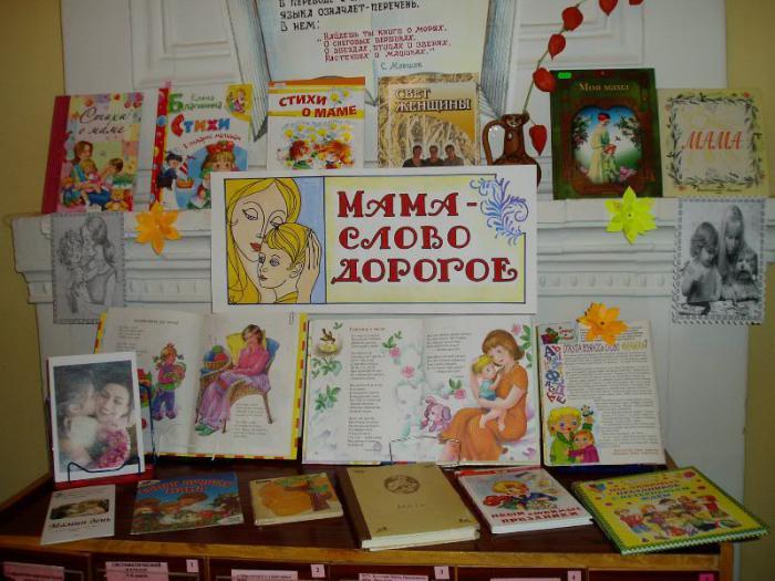 скачайте день матери россии в библиотеке вариантом для ремонта