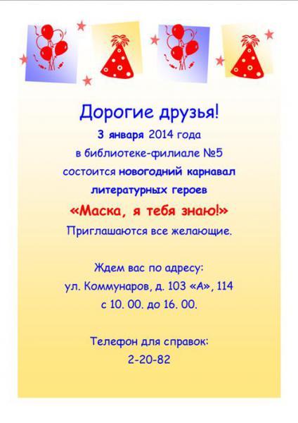 Объявление Ф№5