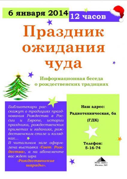 Приглашение 6 января филиал № 9