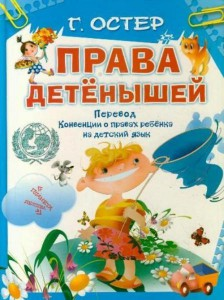 Права детёнышей