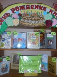 День рождения книги