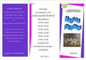 Буклет Мифы и растения-1