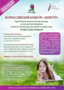 КнигуРу-5-ый сезон -на сайт