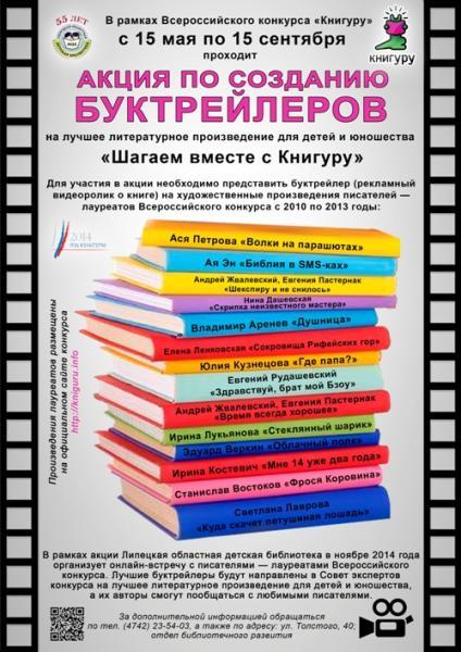 Книгуру-буктрейлеры - на сайт